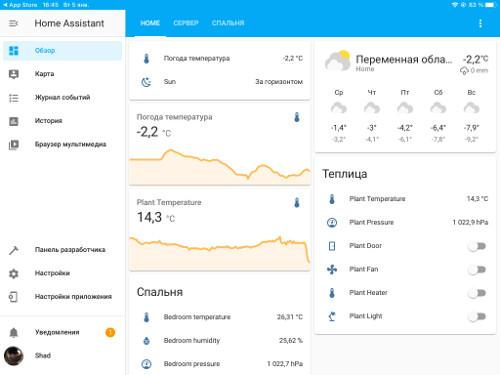 Управление теплицей. Приложение home-assistant для телефона Android и iPhone